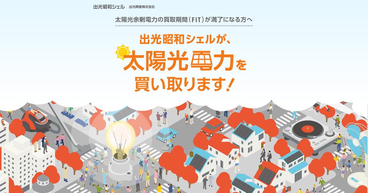昭和シェル電気